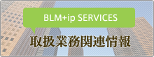 BLM+ip Services Blog 取扱業務関連情報